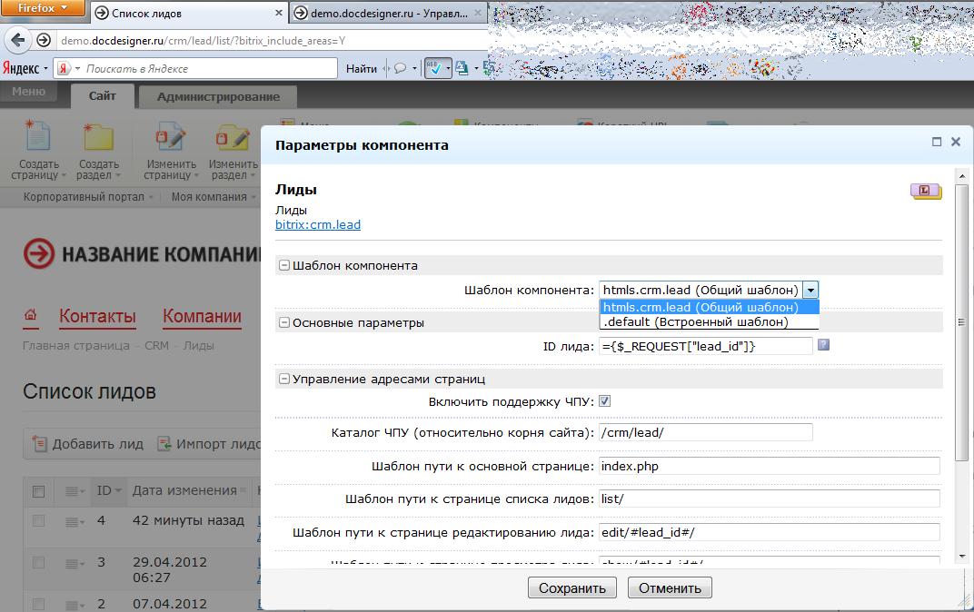 Битрикс корпоративный портал crm настройки поиска 1с битрикс