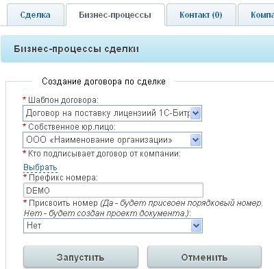 Битрикс добавить проект как удалить сотрудника битрикс24