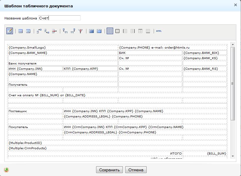 Html в pdf битрикс как использовать api битрикс